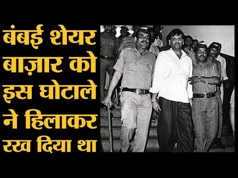 इंडिया में 5000 करोड़ का घोटाला करने वाले आदमी पर आ रही है ये वेब सीरीज़ । The Scam । Harshad Mehta