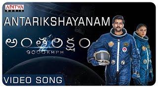 Antarikshayanam Full Song | Antariksham 9000 KMPH Songs | Varun Tej, Aditi Rao | Sankalp Reddy
