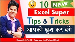 Excel 10 Fantastic Hidden Tips & Tricks To Make You PRO Hindi || Best Time Saving Excel Tips
