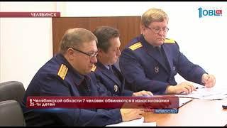 В Челябинской области 7 человек обвиняются в изнасиловании 25-ти детей