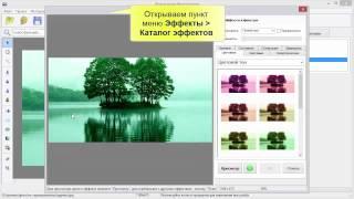 Простой фоторедактор на русском языке