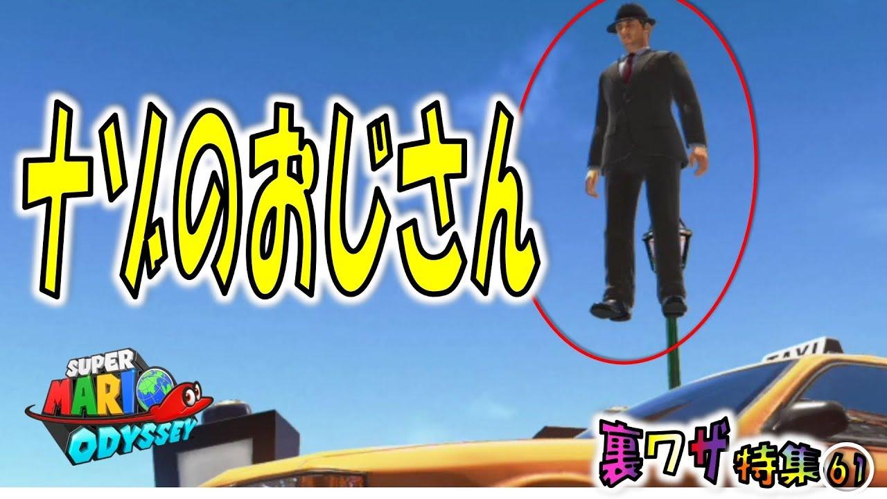 【マリオオデッセイの裏技61】人が浮くバグ?Mの看板をとある人物に近づけると?