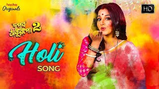 Holi Song | Promo | Dupur Thakurpo | Season 2 | Mona Lisa | Trissha | Tapas | Amlaan | Hoichoi