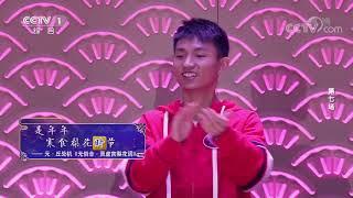 [中国诗词大会]姜怡伶对决周胤好飞花令:时| CCTV