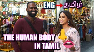 Do SG Indians know The Human Body in Tamil? | TMTV