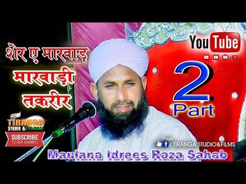 Maulana Idrees Raza Sahab ''Marwadi Taqreer''  Faizan E Ramzan || 2018 || Part 2