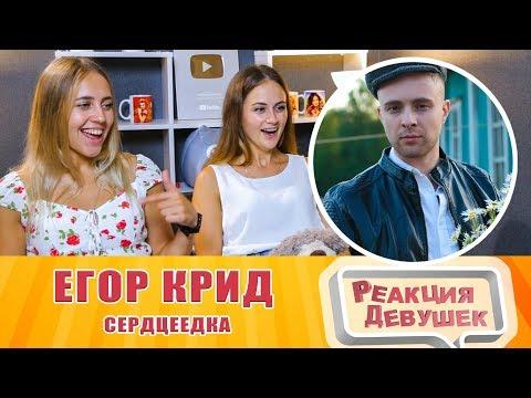 Реакция девушек - Егор Крид - Сердцеедка (Премьера клипа, 2019)