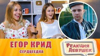 Реакция девушек - Егор Крид - Сердцеедка Премьера клипа 2019