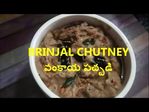 BRINJAL CHUTNEY FOR RICE AND CHAPATHI||RAMA SWEET HOME