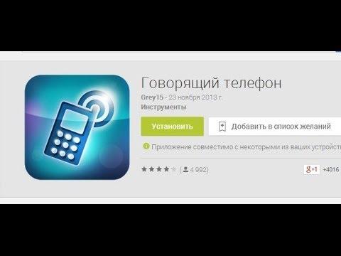 Говорящий Андроид смартфон