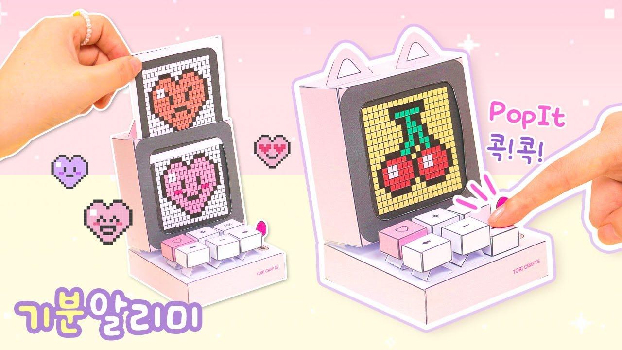 👾비밀공간&키보드 팝잇까지! 픽셀아트 기분알리미 만들기 무료도안 Show Your Mood! DIY Retro Pixel Art Toys Divoom Ditoo