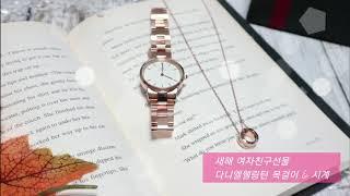 여자친구선물 다니엘웰링턴 목걸이 & 시계 할인코…