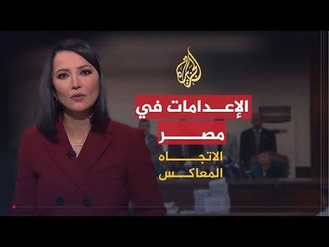 🇪🇬الاتجاه المعاكس - لماذا يعدم السيسي شباب مصر؟ thumbnail