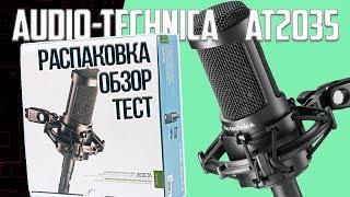 Audio-technica at 2035 - распаковка, обзор и тест
