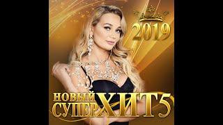 Лучший сборник осени 2019/Новый  СуперХит – 5
