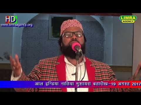 AQEELUR REHMAN MURADABADI Part 1  Naatiya Mushaira Bilgram Shareef 19 August 2017 HD India