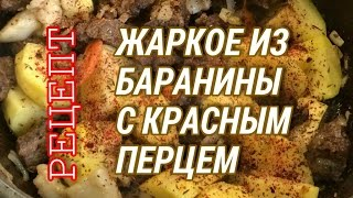 ЖАРКОЕ из БАРАНИНЫ с КРАСНЫМ ПЕРЦЕМ   Рецепты от Гоги