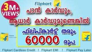 Free Flipkart EMI, പാൻ കാർഡും ആധാർ കാർഡും മാത്രം മതി, ഫ്ലിപ്കാർട്ട് തരും 60000 രൂപ EMI ലോൺ.