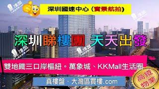 深圳雙地鐵三口岸樞紐 萬象城 KKMall 生活圈