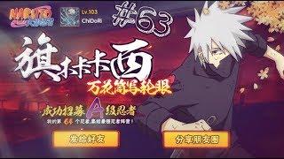 Naruto mobile #63.Обзор и открытие Какаши (мангекье шаринган)