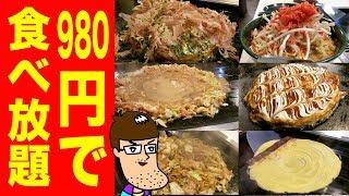 【980円】お好み焼き&もんじゃ食べ放題チャレンジ!