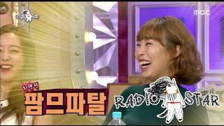 [RADIO STAR] 라디오스타 - Oh Na-mi was popular 오나미,