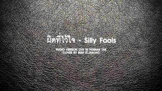 ผิดที่ไว้ใจ - Silly Fools [Piano Version Cover by Bum ft. JanJao]