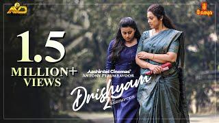 Ore Pakal Official Video Song   Mohanlal   Meena   Jeethu Joseph   Drishyam 2