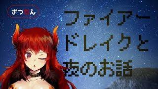 [LIVE] 【037】ファイアードレイクと夜のお話【にじさんじSEEDs】