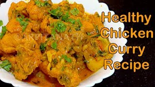 HEALTHY OIL FREE CHICKEN CURRY FOR WEIGHT LOSS || INDIAN RECIPE