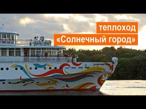 видео: Теплоход «Солнечный город»