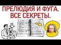 ПРЕЛЮДИЯ И ФУГА ВСЕ СЕКРЕТЫ ПОЛИФОНИЯ mp3