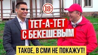 Дастан Бекешев. Откровенное интервью