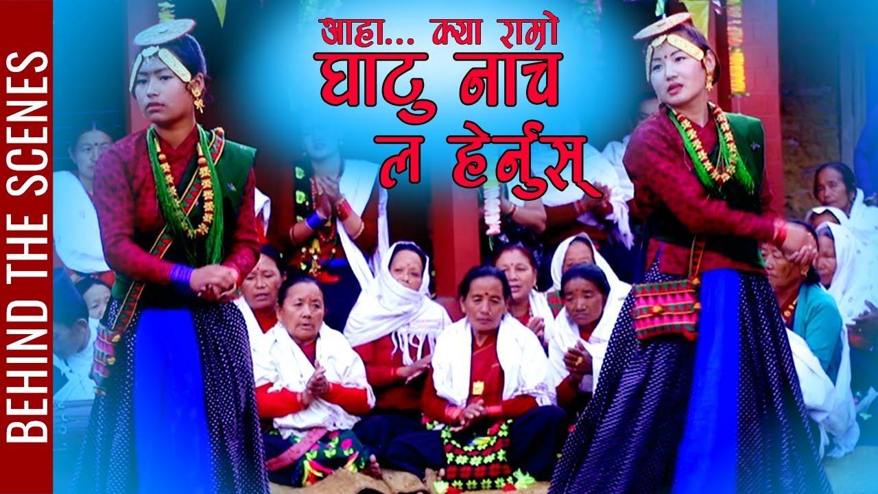 "आहा, "" घाटु नाच "" हेर्नुहोस मनै लोभ्याउने | Ghatu Dance | Sujan Tigela Limbu | बिशुद्ध नेपाली नाच"