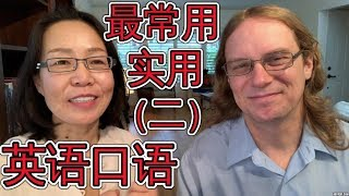 最常用英语口语会话(二 ) Oral English Lesson For Basic English Conversations Part 2 学英语口语