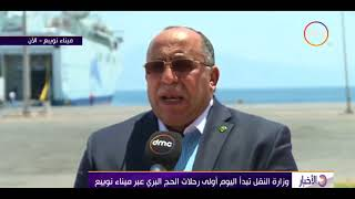 الأخبار - رئيس هيئة موانئ البحر الأحمر يكشف أسباب تاخر الحجاج فى الوصول إلي ميناء نويبع