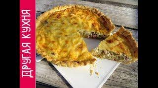 Держите меня семеро, ну очень вкусно! Французский луковый пирог с грудинкой!