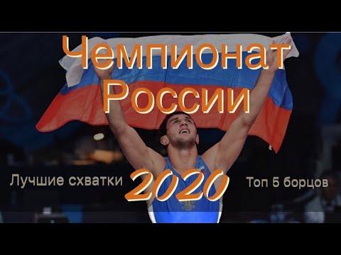 Чемпионат России по вольной борьбе 2020 года