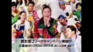 [CM] 中谷美紀 資生堂 Jリーグキャンペーン篇 1994 TvCm2013.