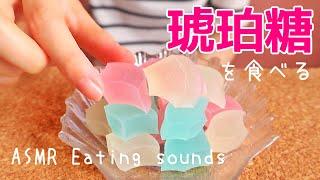 【ASMR/無言】食べられる宝石💎琥珀糖の咀嚼音 Eating sounds