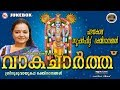 Download വാകച്ചാര്ത്ത് | Vakacharth | Sree Guruvayoorappa Devotional Songs | Radhika Thilak MP3 song and Music Video