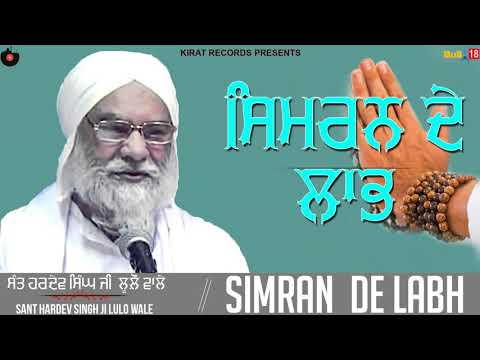 Simran De Labh (ਸਿਮਰਨ ਦੇ ਲਾਭ) - Full Katha 2018 | Sant Hardev Singh Ji Lulo Wale | Kirat Records