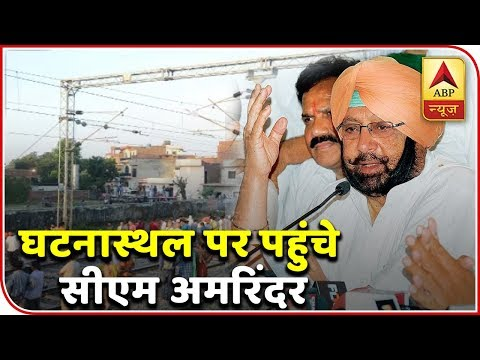 Amritsar: CM Amarinder Singh Visits Accident Spot, Orders Magisterial Inquiry   ABP News