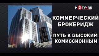 Брокеридж коммерческой недвижимости: Путь к быстрым продажам и высоким комиссионным
