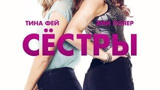 «Сестры» — фильм в СИНЕМА ПАРК