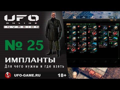 UFO реплеи #25. Импланты