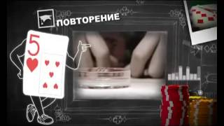 Уроки школы покера PokerStars  Урок 3   Позиция 1