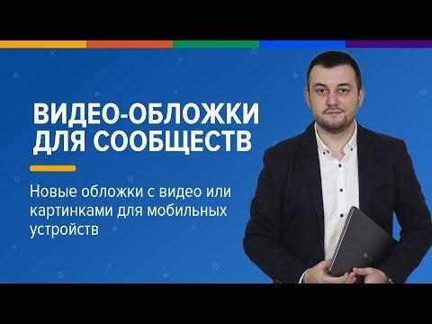 Видео-обложки для сообществ ВКонтакте / Живые обложки