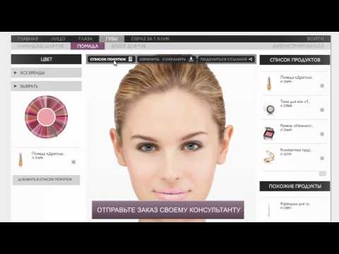 Виртуальная студия макияжа