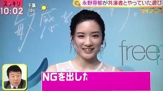 永野芽郁 スッキリ出演 チャンネル登録お願いします。